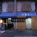 hanakujira1.JPG