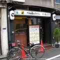 kawafuku1.JPG