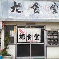 katsumeshi1.jpg