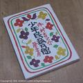 book141129.JPG
