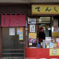 tenshin1.jpg