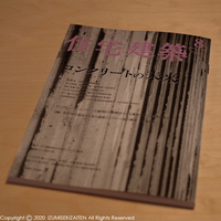 jyuutaku20062.jpg